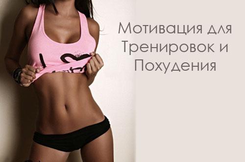 Программа на похудение мужчине